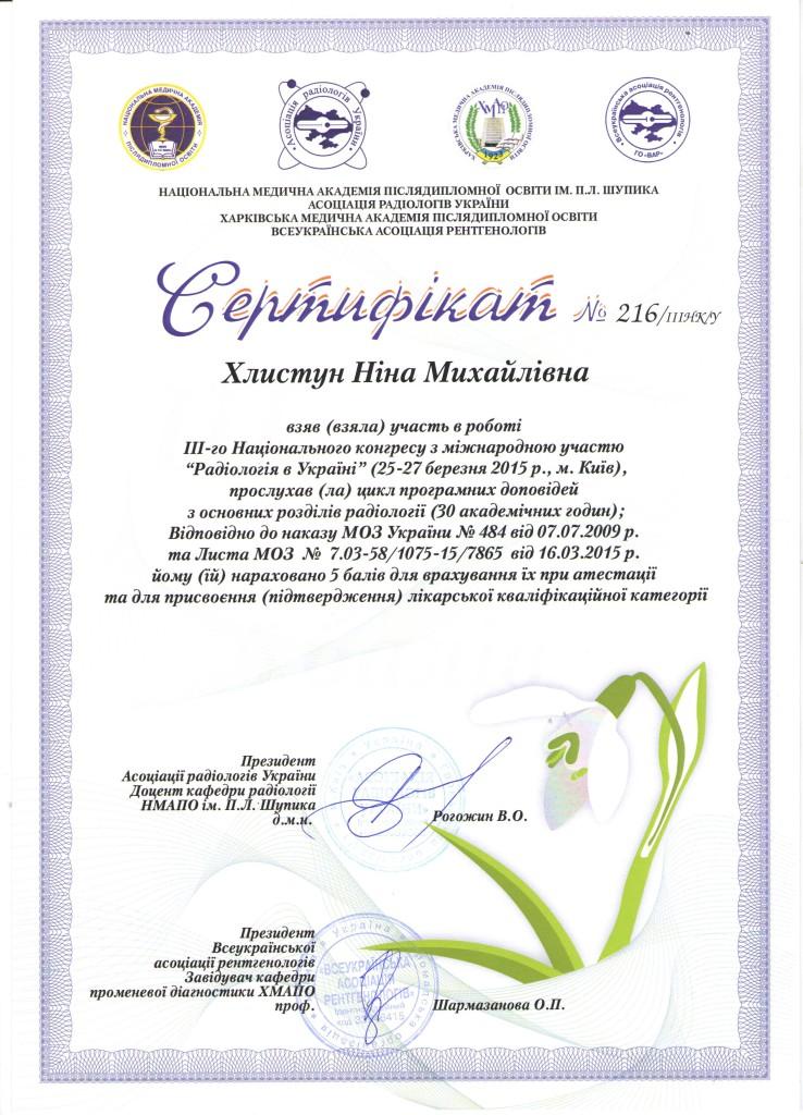 Хлыстун Радиология в Украине