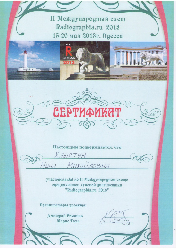 II-Международный слет радиологов Radiographia.ru 2013 г. Одесса (2)