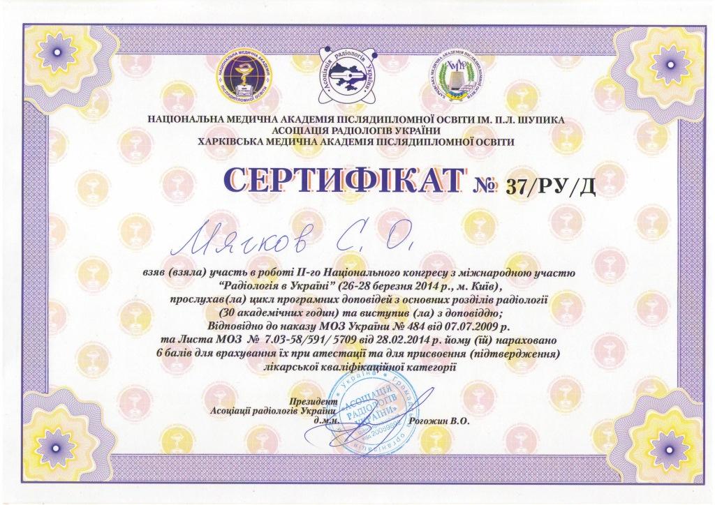 II-й национальный конгресс с международным участием Радиология в Украине г. Киев - копия