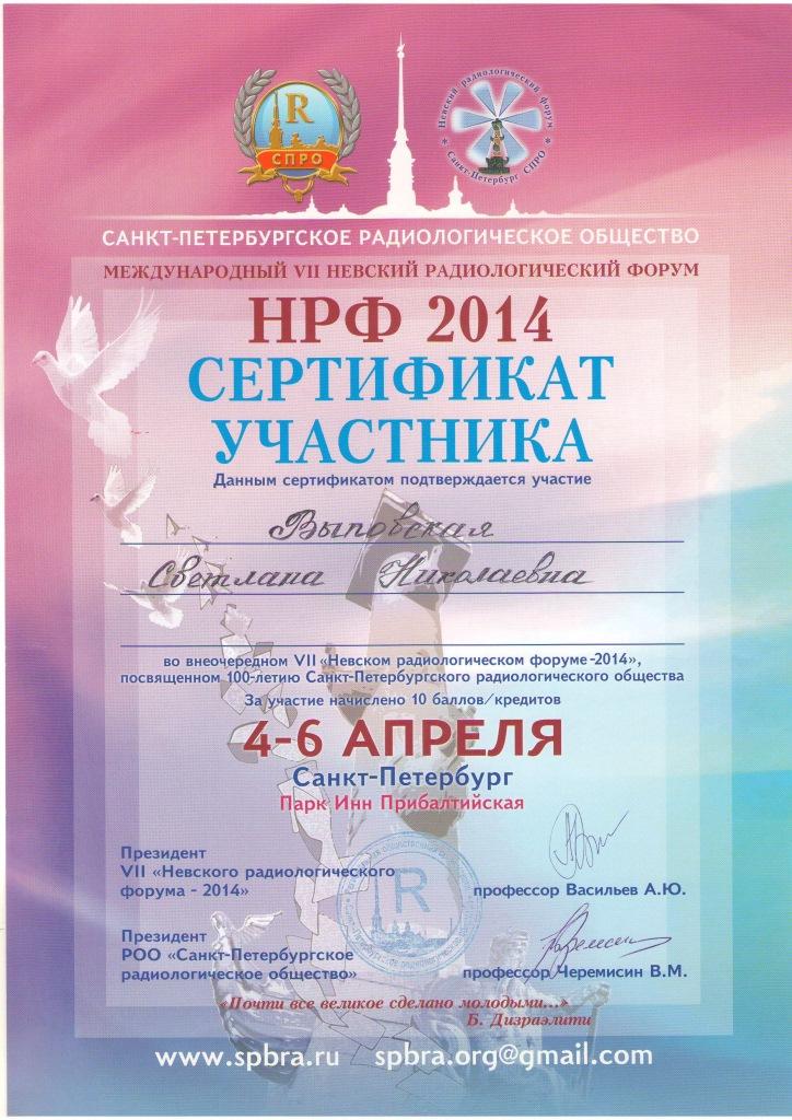 Международный VII-й невский радиологический форум - 2014 г. Санкт-Петербург - копия