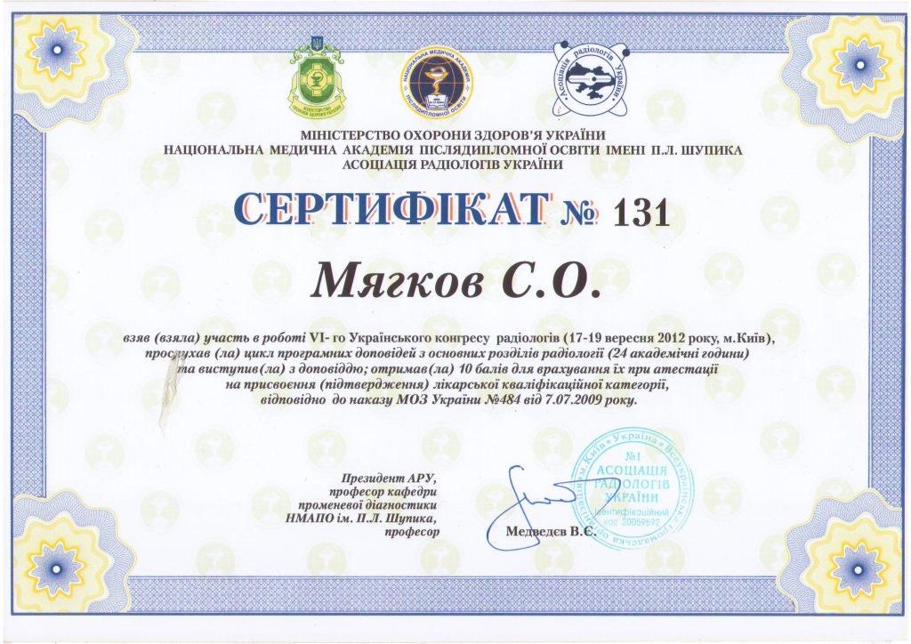 VI-й Украинский когресс радиологов г. Киев