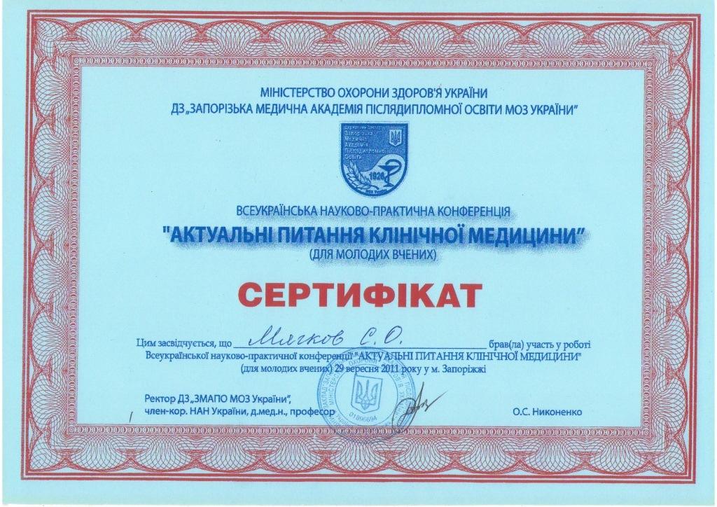 Всеукраинская научно-практическая конференция Актуальные вопросы клинической медицины г. Запорожье