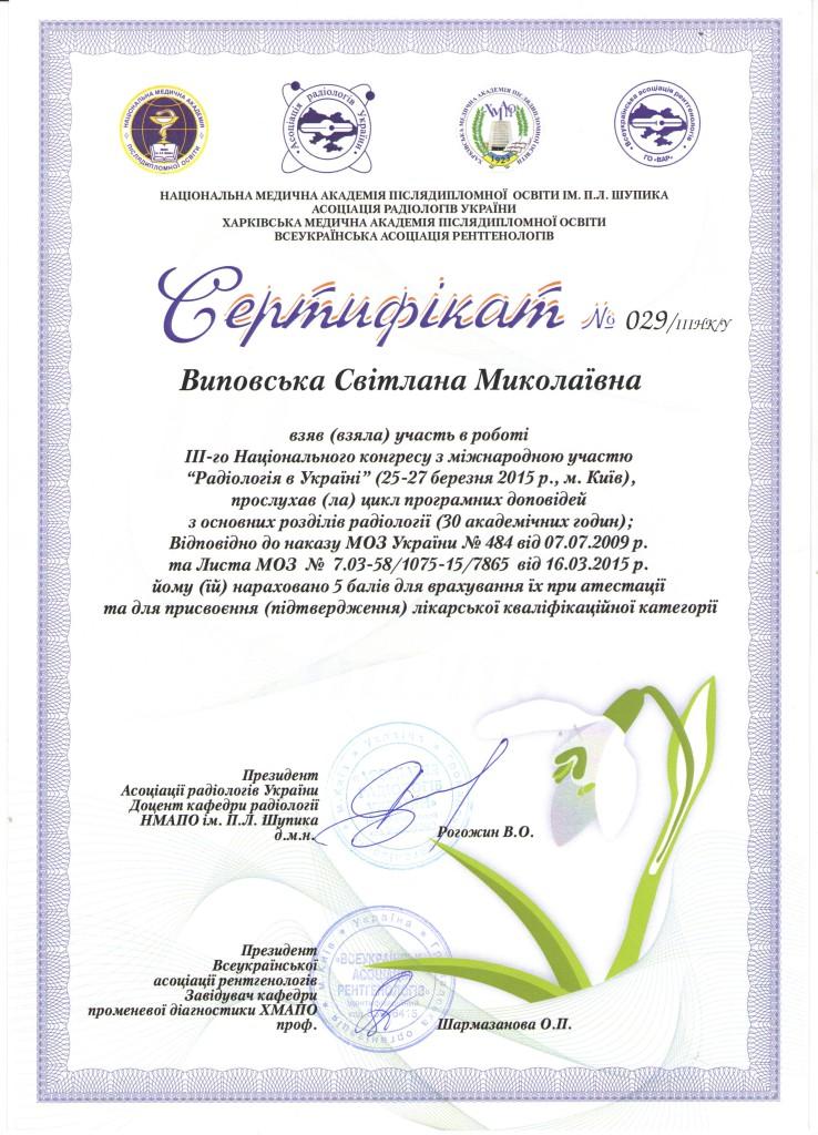 Выповская Радиология в Украине