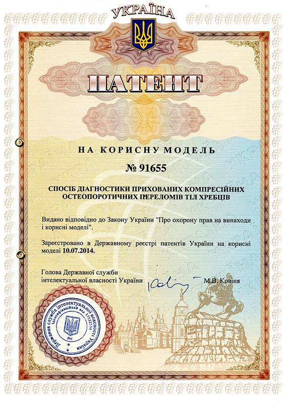 патент 2