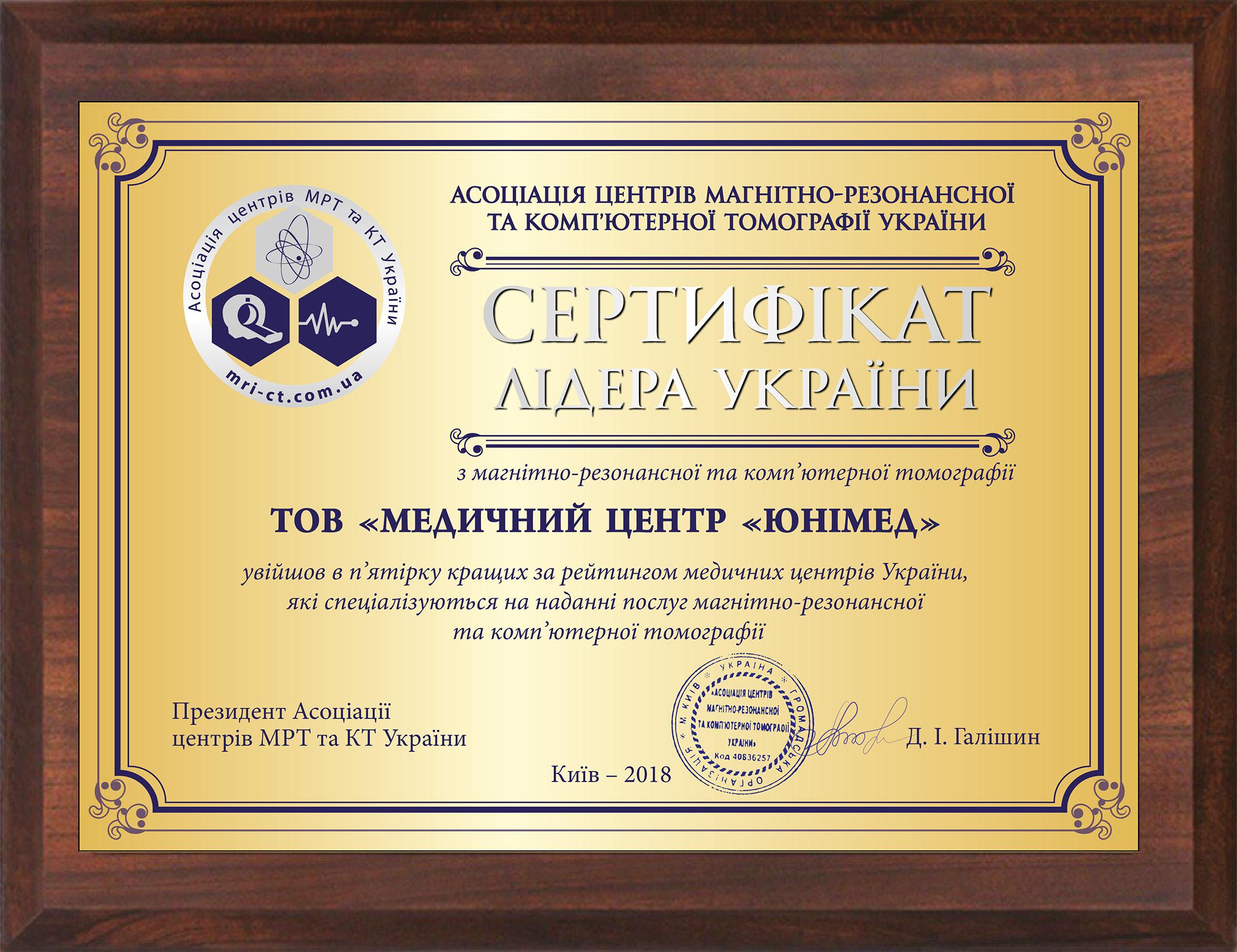медицинский центр «Юнимед» МРТ