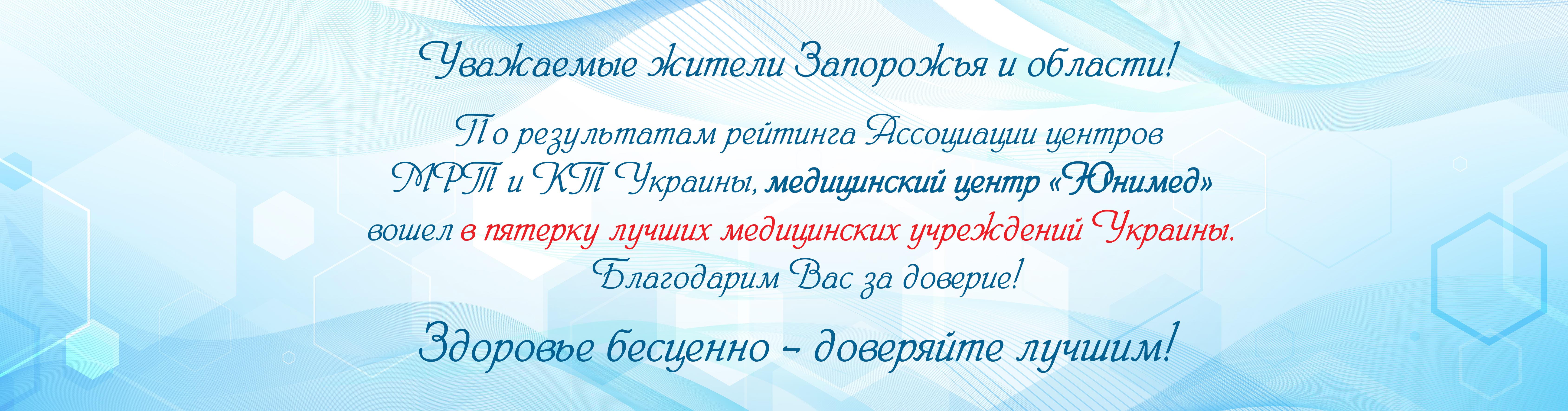banner_YUnimed-5-ka-luchshih_52