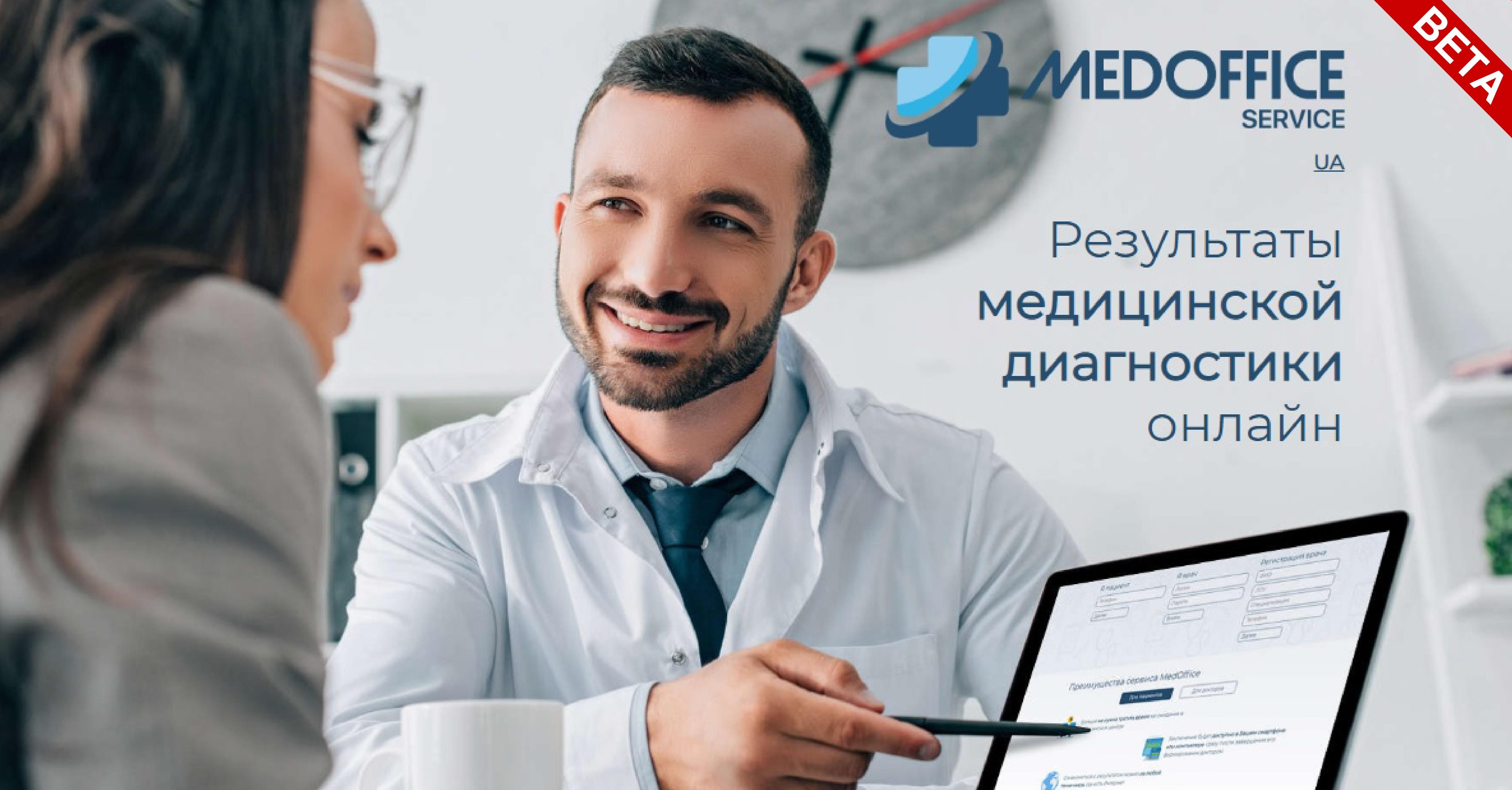 MedOffice