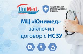 договор с Национальной службой здоровья Украины