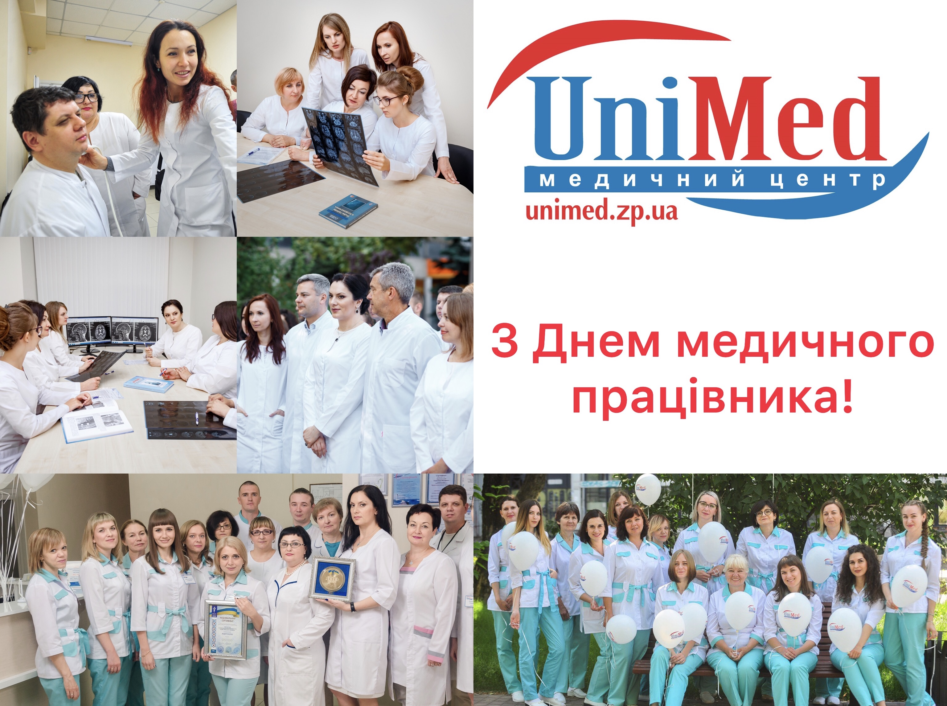 З Днем медичного працівника
