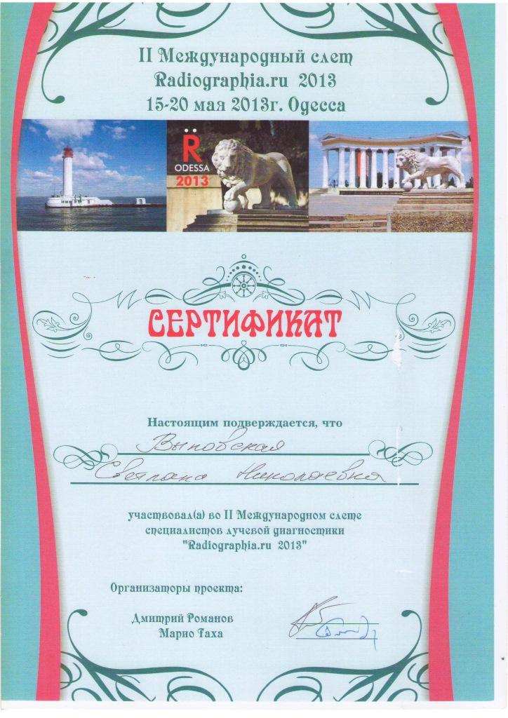 II-Международный слет радиологов Radiographia.ru 2013 г. Одесса