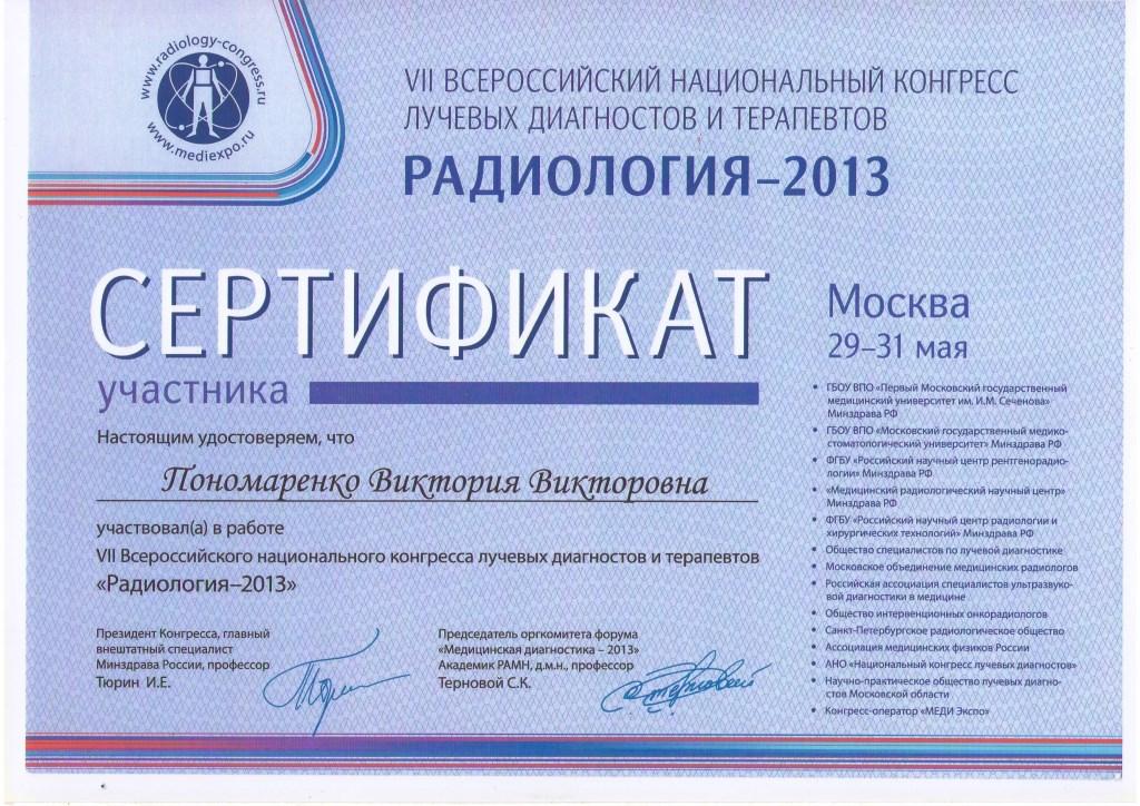 IV-й Всероссийский национальный конгресс лучевых диагностов и терапевтов Радиология-2013 г. Москва