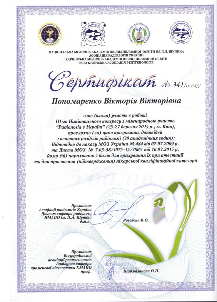 Пономаренко Радиология в Украине