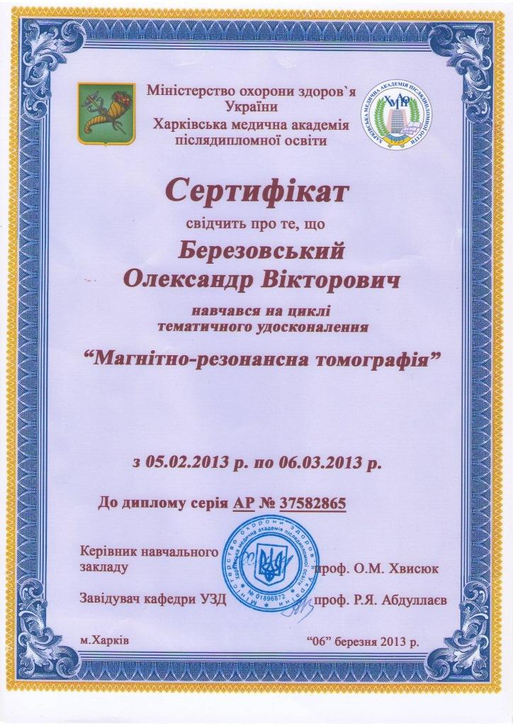 Последипломное образование Березовский
