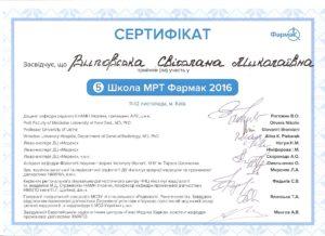 sertifikat-farmak-2016-vypovskaya-001