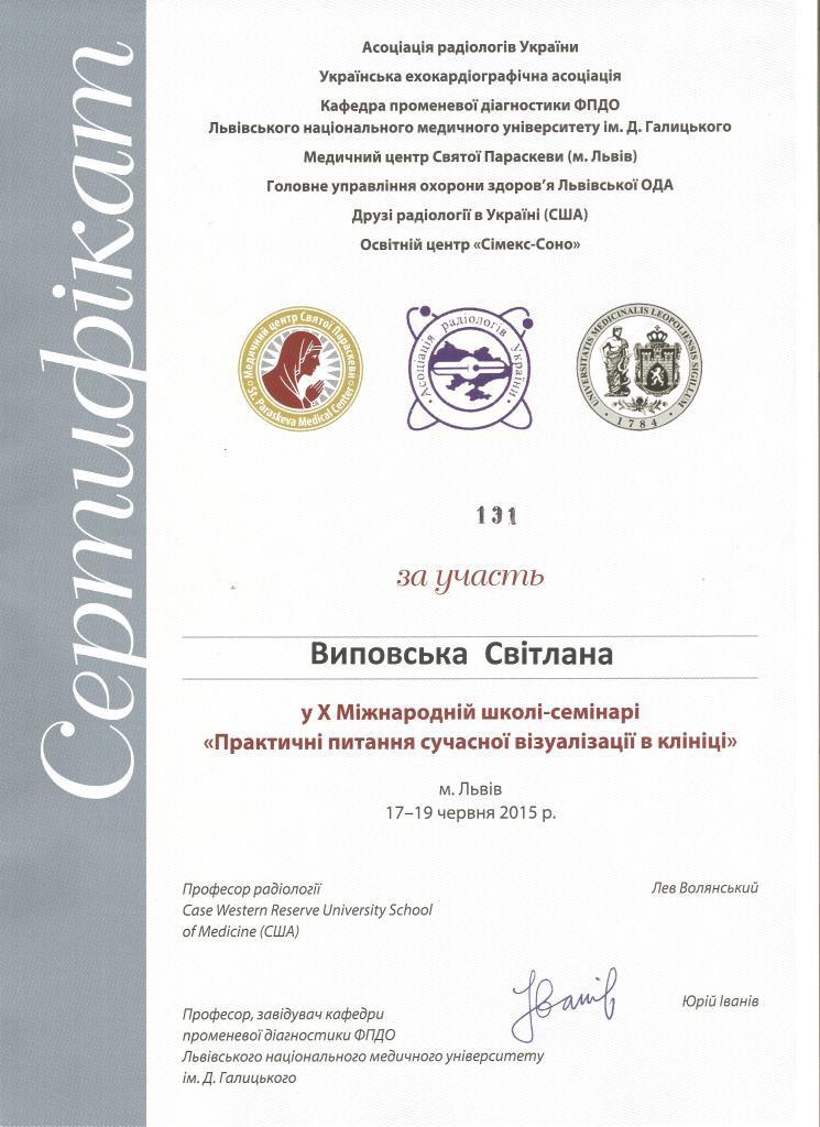 Сертификат Львов 1